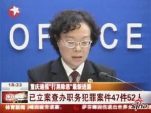 重庆10名厅官落马 文强案11月提起公诉