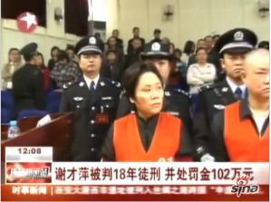 重庆原司法局长文强弟媳谢才萍被判18年