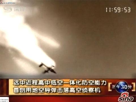 地空导弹击落美侦察机