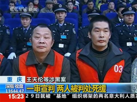 重庆王天伦涉黑垄断猪肉市场一审获死缓