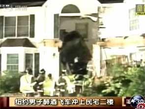 纽约男子醉酒驾车腾空30米冲上民宅二楼