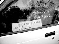 自制求情纸条违法停车免罚