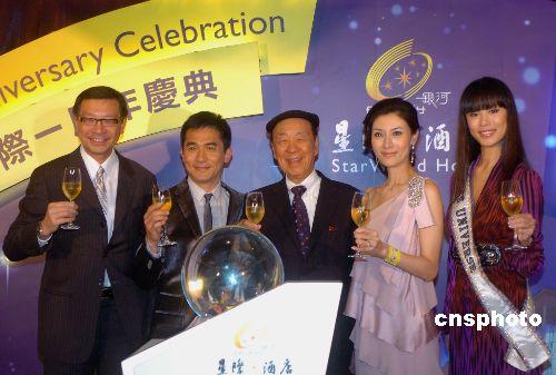 澳门星际酒店及娱乐场举行周年庆典
