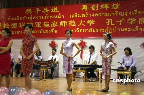 泰国曼松德昭帕亚皇家师范大学孔子学院举行庆典