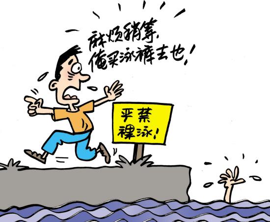 防溺水插图手绘