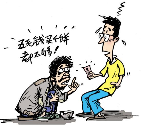 乞丐张漫画系列,乞丐公主漫画,乞丐漫画_奔驰与乞丐 ...
