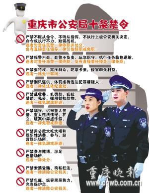 市公安局十条禁令报警不处一律停职