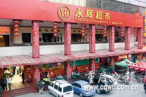 3年开满100家门店永辉要做重庆超市老大
