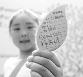 小学生心愿卡怎么写-梦想卡 传爱心图片