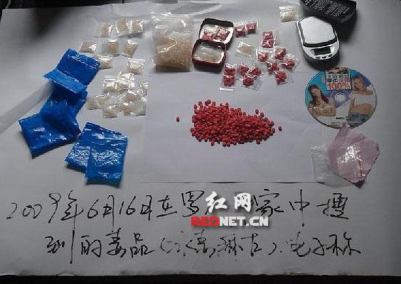 湘潭摧毁一吸贩毒窝点 缴获麻古573粒冰毒50