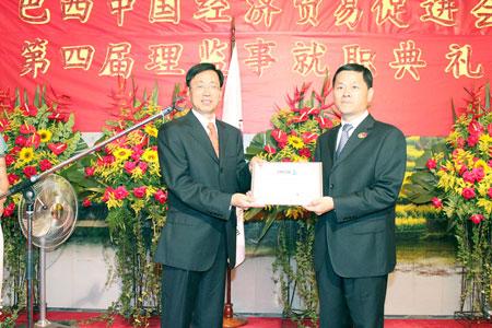 巴西中国经济贸易促进会举行第四届理监事就职