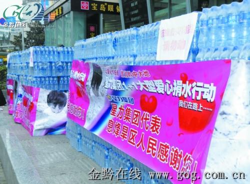 募捐矿泉水堆在仓库,急寻大货车送往息烽旱区   金黔在线讯图片