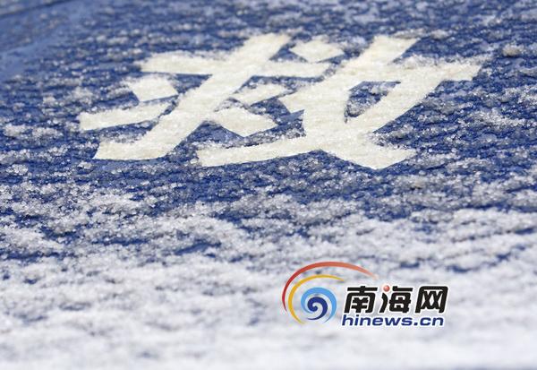 青海玉树县出现降雪天气