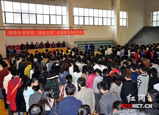湖南对外经济贸易职业学院为玉树灾区捐款近10万