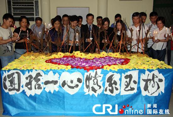 里约华人为青海玉树地震受难同胞举行哀悼活动