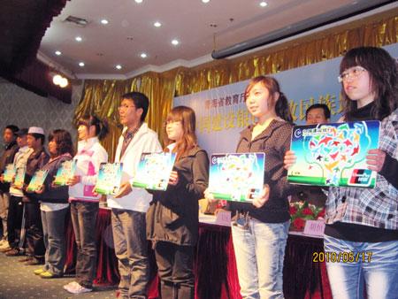 建设银行启动青海少数民族地区大学生成才计划