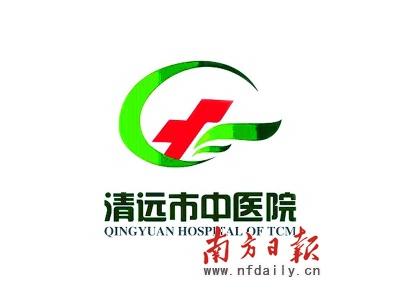 清远市中医院院徽设计方案公开评选公告_新闻中心