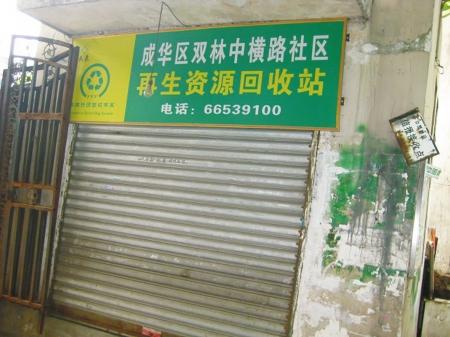 再生资源回收备案表_已经倡导了三年 再生资源回收站还是摆设