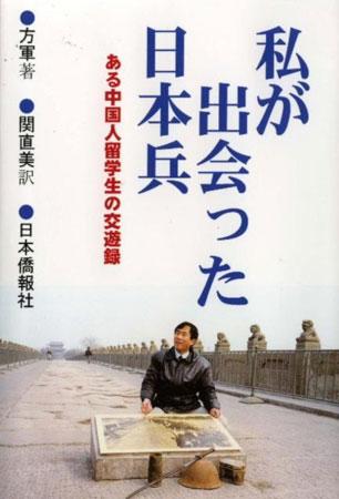 """主张反战和平日本华媒推出""""8.15""""系列图书"""