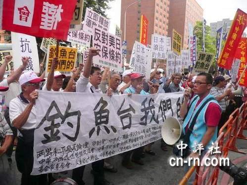 台湾保钓团体发动抗议 焚烧日本国旗、丢鱼泄