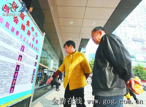 贵州居委会换届选举首次直选 29岁大姑娘想当居委会 大妈