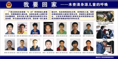 广西破获特大拐卖妇女儿童案 解救被拐儿童40