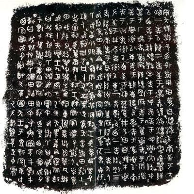 散氏盘铭文的造型与纹饰均呈现西周晚期青铜器简约的风格,作为西周图片