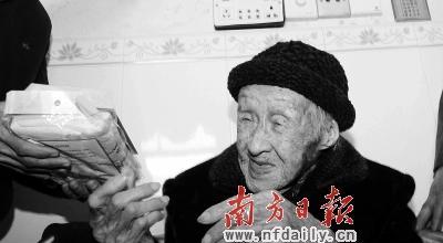 五华阿婆110岁