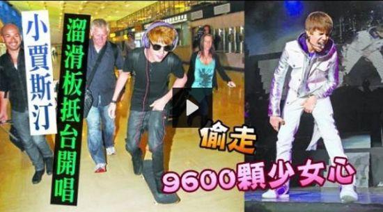 台媒用偷走9千颗少女心为题描述贾斯汀演唱会