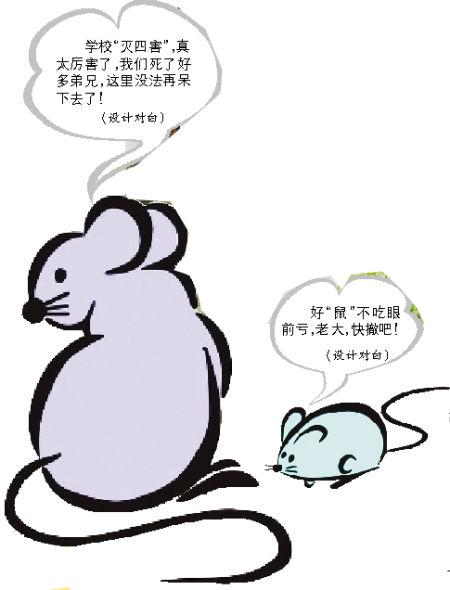 大老鼠暴走校园