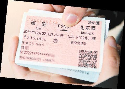 元旦起火车票全部实名制