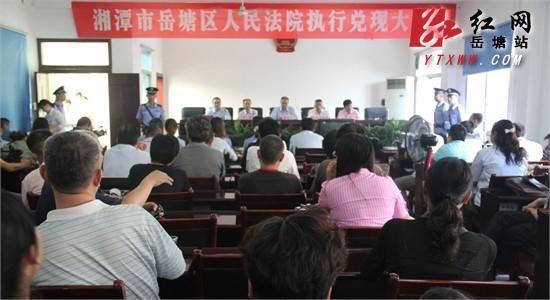 兑现一千七百余万湘潭岳塘区法院执行兑现大会召开
