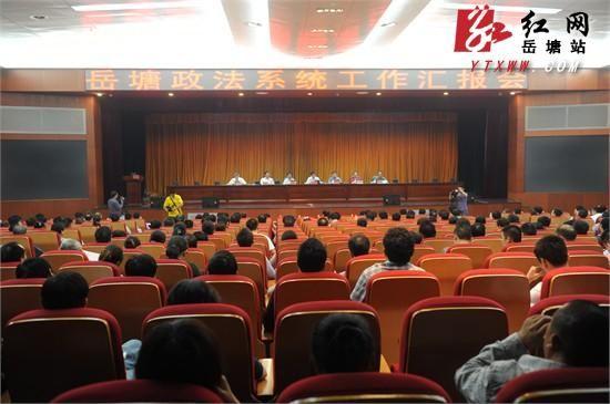 湘潭岳塘区政法系统工作汇报会召开四大家领导出席
