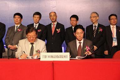 吴思远的UME正式签约入驻宁波颐高