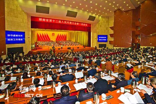 湖南省十二届人大一次会议开幕今年力争居民收入增长10%