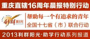 周六到重庆工商大学BR/听阳光学子励志故事