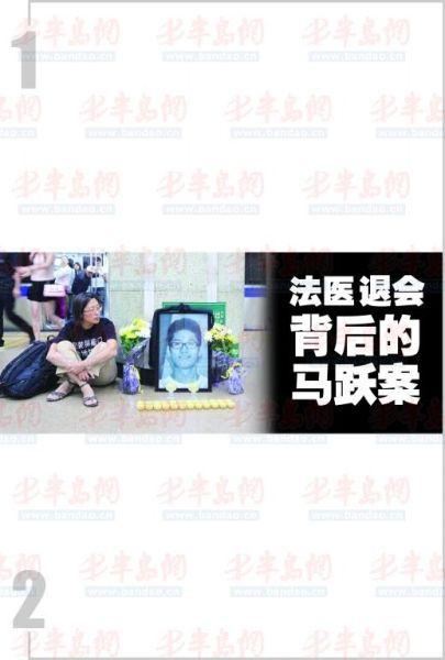 马跃案:马跃母亲事发三年后起诉区政府