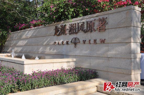 龙湖湘风原著 经济实用型别墅 园林独特