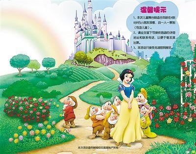 再加上美丽的白雪公主,善良的小矮人,可爱的小动物等全都活灵活现