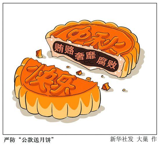 """央企职工自曝单位送礼清单南京6名""""收礼""""干部被调查"""