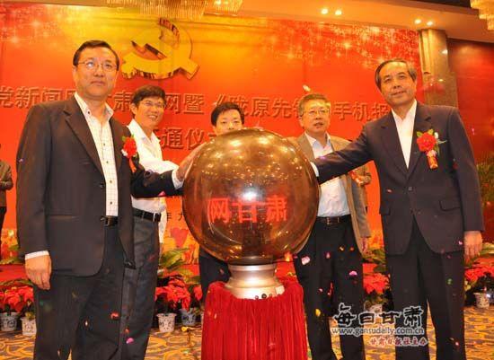 中国共产党新闻网甘肃分网暨《陇原先锋》手机报开通上线(组图)