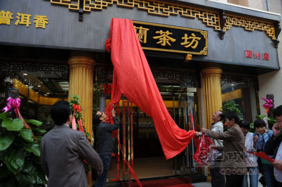 兰州兰茶坊普洱茶连锁茶馆正式开业(图)