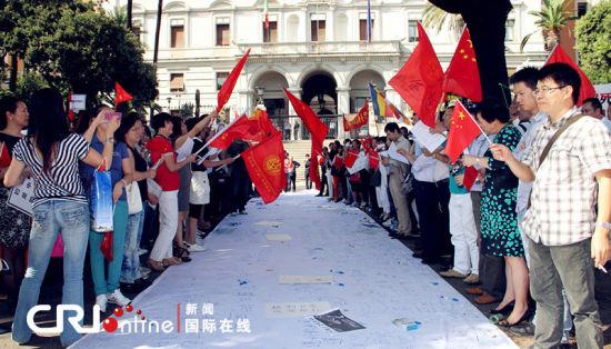 """意大利华人华侨在罗马举行""""保钓""""示威活动(组图)"""