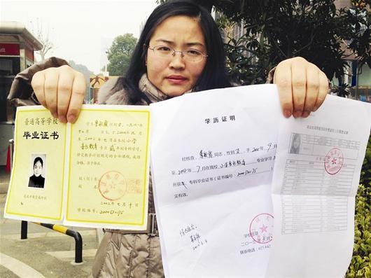 图文:武汉幼师专升本办证卡了壳_新浪新闻