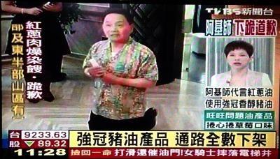 代言产品染地沟油台湾名厨阿基师下跪道歉(图)