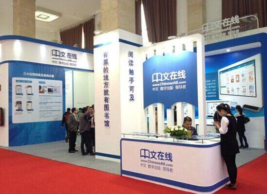 中文在线闪亮登场图书馆展览会创新产品推动全民阅读