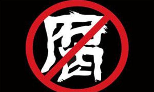 中国反腐正从治标走向治本