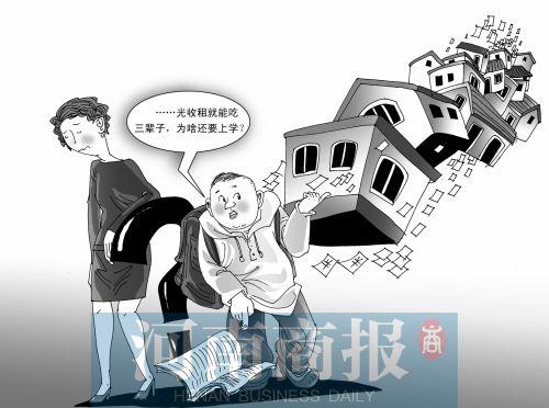 家有三代花不完的钱,靠收房租就可以过得很好,为什么还要上学?