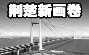 三金潭立交桥 通车