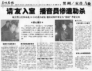 无业人员劫杀新闻播音员被执行死刑